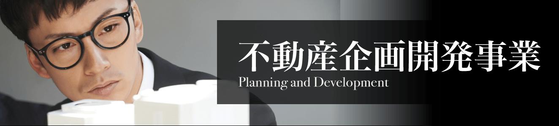 不動産企画開発事業