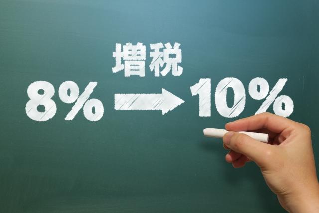 【消費税増税】税率10%に